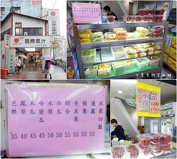 14 古亭市場水煎包蔥油餅 食尚玩家 台北捷運美食2015全新攻略 古亭水果吧