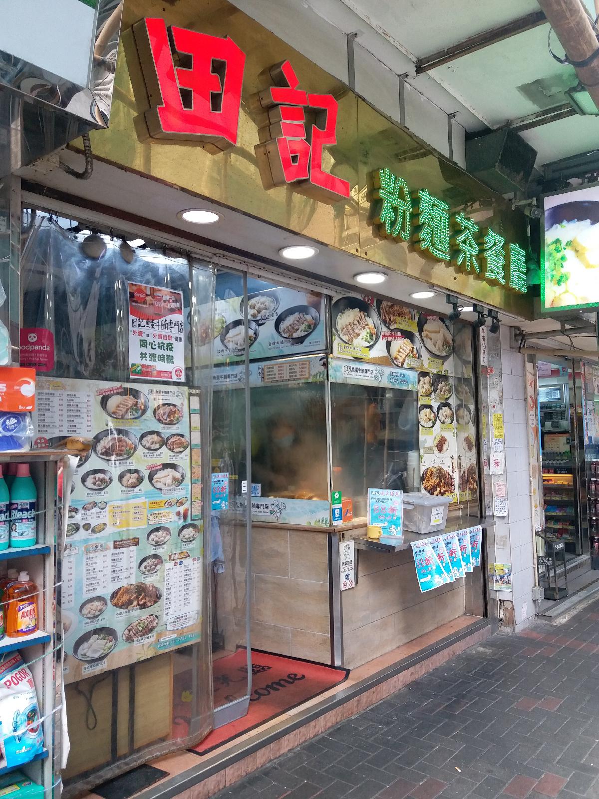 【♥ 田記魚蛋牛腩專門店 ♥】舊地重遊。牛氣十足