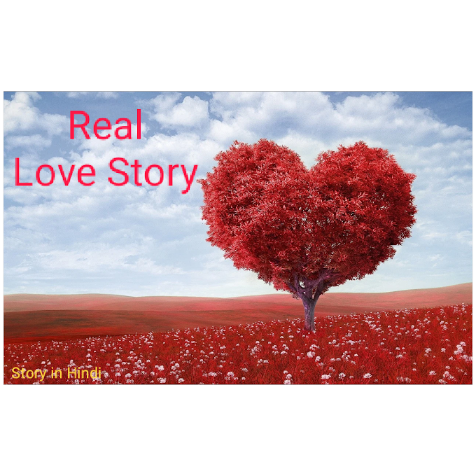 Real Love Story | सच्चे प्यार की कहानी | सच्चा प्यार | Story in Hindi | हिंदी में कहानी