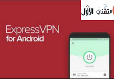 Expressvpn android - أفضل vpn مجاني للأندرويد