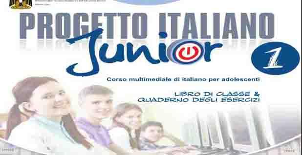 كتاب الطالب في اللغة الإيطالية الصف الأول الثانوي كامل الترم الأول 2021