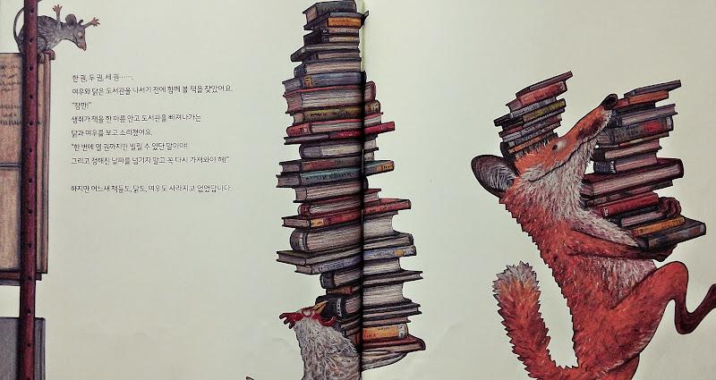 도서관에 간 여우 - 도서관 사용설명서