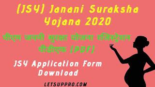 (JSY) Janani Suraksha Yojana 2020