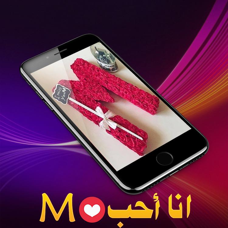 صور حرف M مزخرفة 2019 دون نت Android Apps Appagg