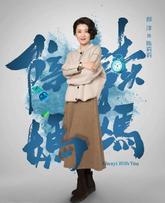 Always With You China Drama