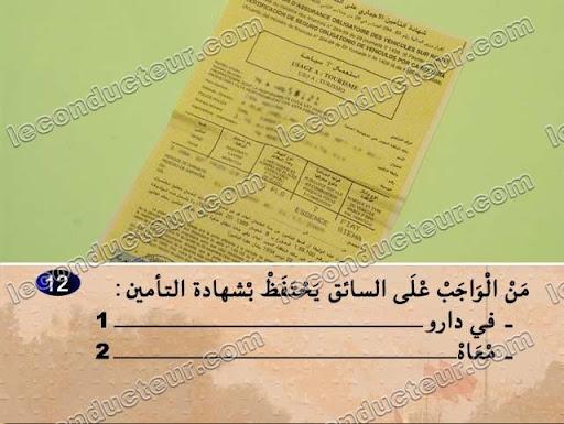 code de la route maroc - Permis de conduire maroc - Code rousseau - auto ecole maroc - Telechareger code route maroc