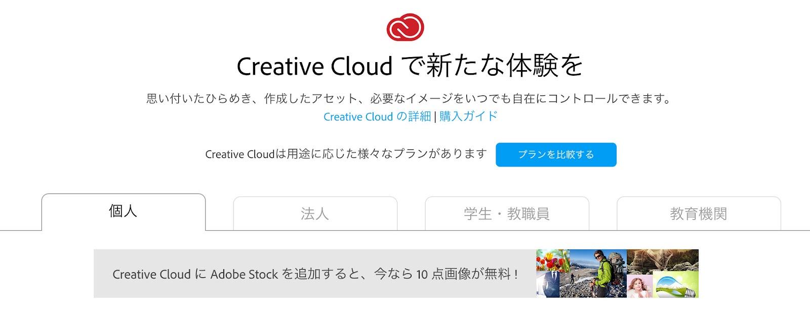 Adobeccplan