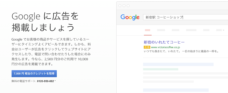 クーポンと無料電話サポートを提供してくれるGoogle
