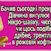 Бачив сьогодні прекрасне...)) Дівчина вигулює якусь мікро-шавку, чихуа-хуа чи щось подібне: дрібне, тремтливе в рожевій кофтинці.