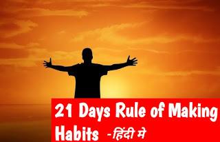 21 दिन का नियम | 21 Days Rule of Making Habits