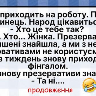 Спекотний гумор для підтримки  настрою )))