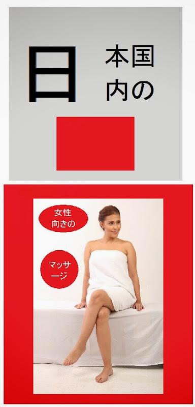 日本国内の女性向きのマッサージ店情報・記事概要の画像