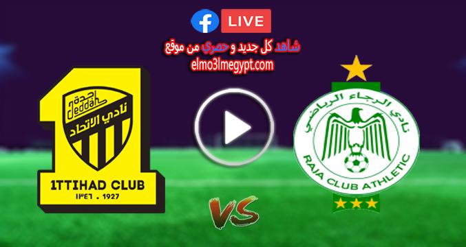 الأن مشاهدة مباراة الرجاء الرياضي المغربي والإتحاد السعودي بث مباشر بتاريخ اليوم 21-8-2021 في نهائي البطولة العربية للأندية HD بدون تقطيع