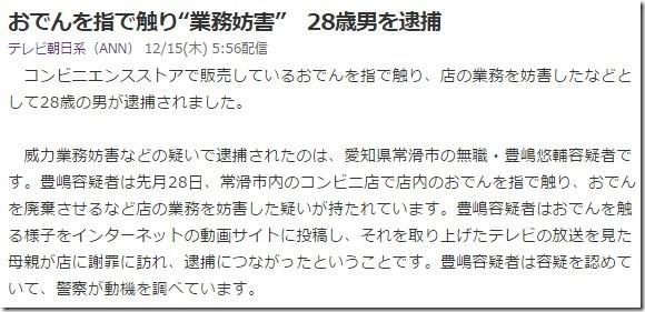 豊嶋悠輔a02