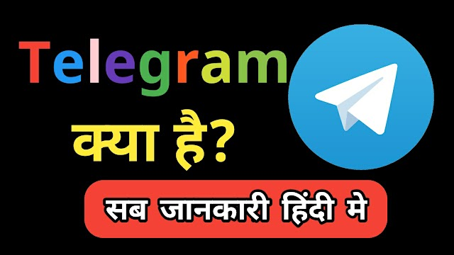 टेलीग्राम को कैसे चलाया जाता है?