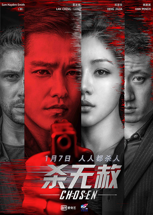 Chosen China Movie