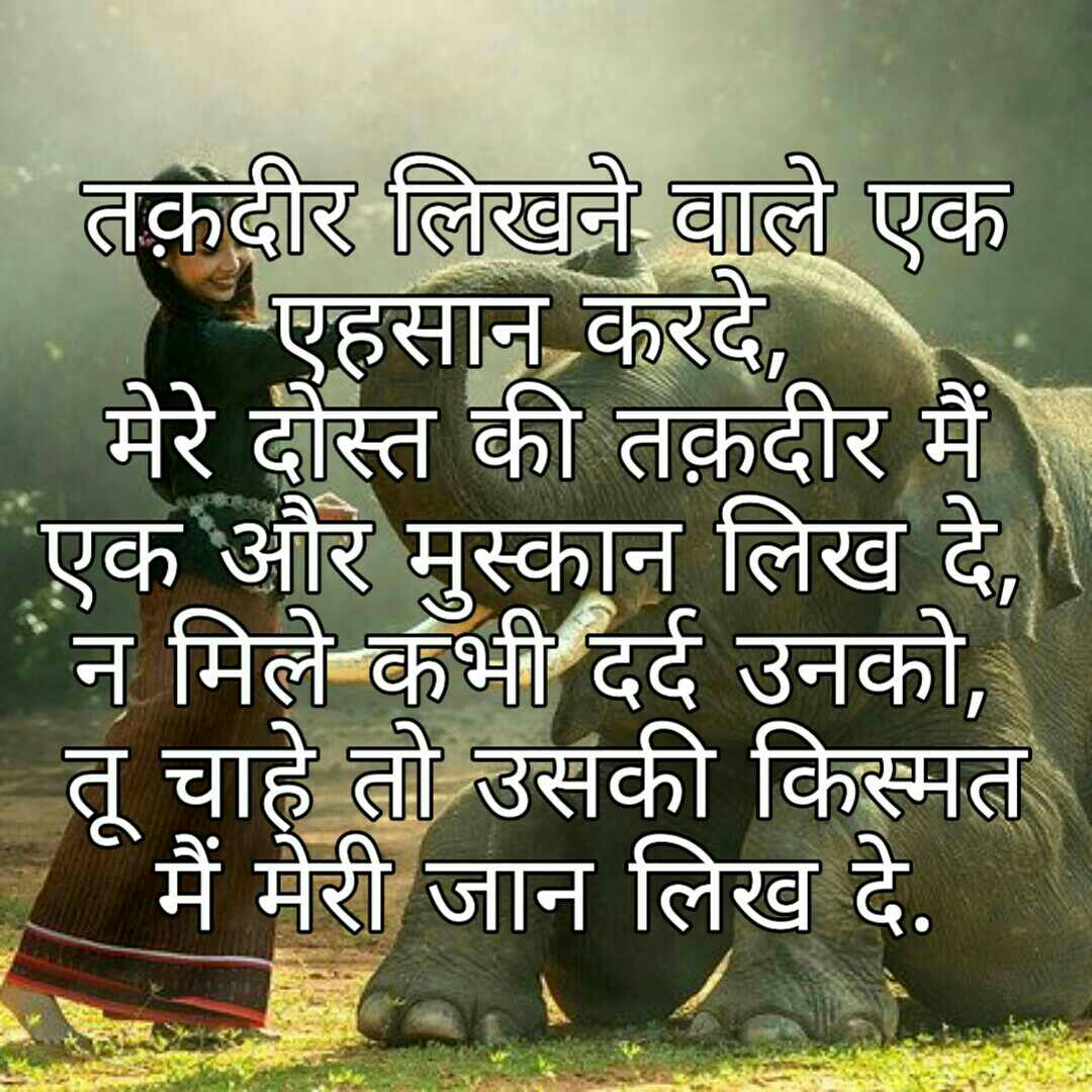 Dosti Shayri Hindi