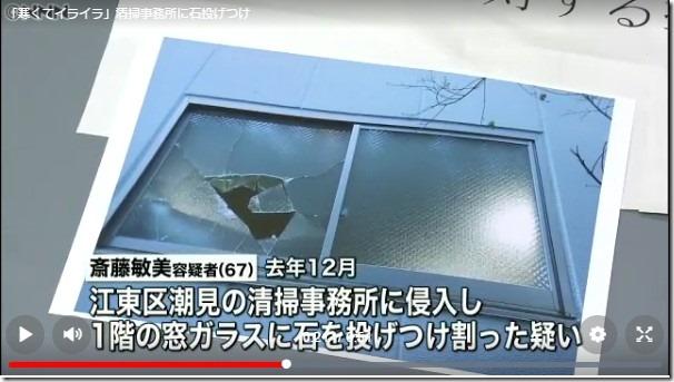 斎藤敏美容疑者(67)2017.02.03nnn1820-3