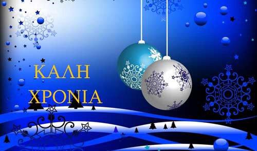 Καλή χρονιά από την ομάδα του thespro.gr