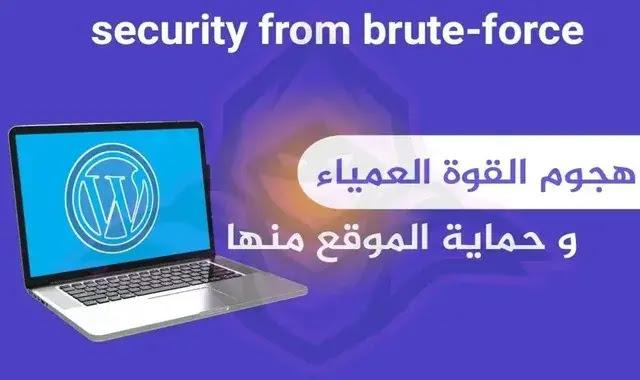 حماية مواقع وورد برس من الهجمات