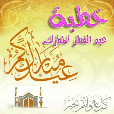خطبة عيد الفطر مكتوبة لخطيب مغربي - أئمة مروك