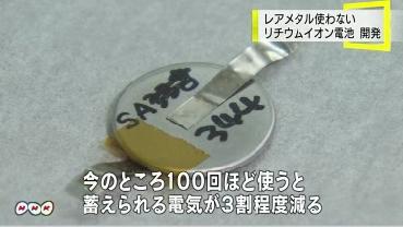 大阪大など、レアメタルを使わない(TOT)使用の新たな大容量電池の開発