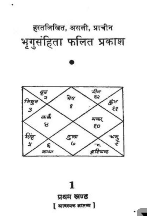 Bhrigusamhita Falit Prakash भृगु संहिता PDF