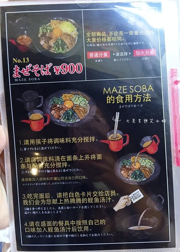 10 東京美食 池袋無敵家 麵創坊