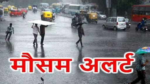सावधान: बिहार के 17 जिलों में होगी भयंकर बारिश मौसम विभाग ने जारी किया अलर्ट