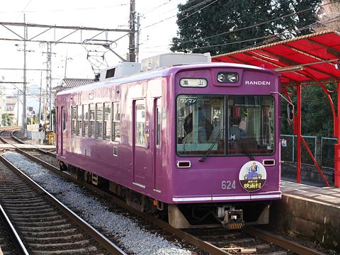 京福電気鉄道 モボ624号 車折神社にて
