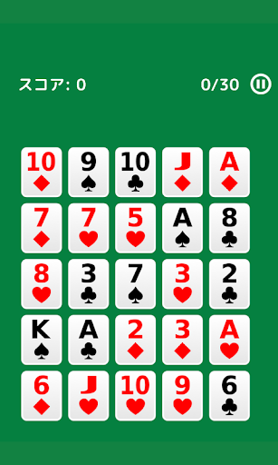 一筆書きポーカー 戦略パズルトランプゲーム