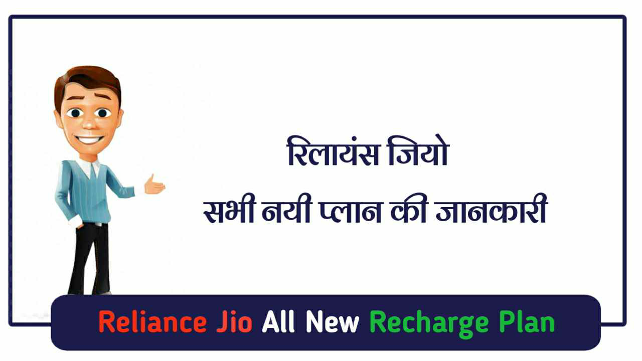Reliance Jio All New Plan Details in Hindi Jio latest plan in Hindi