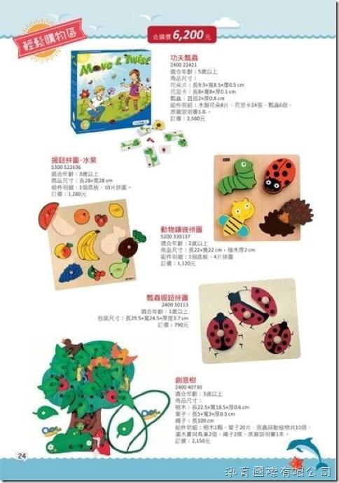 Weplay童心園 - 仲夏購物熱