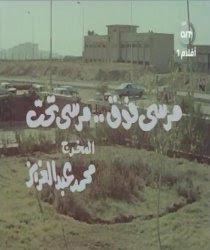 فيلم مرسي فوق مرسي تحت