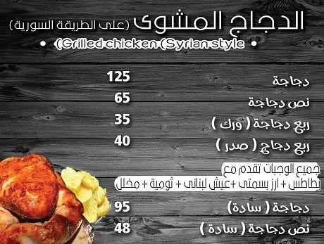 منيو مطعم الركن السوري 4