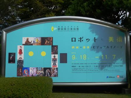 ロボットと美術展