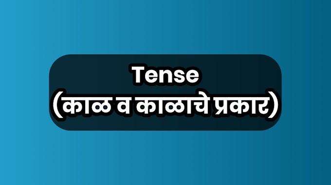 Tense (काळ व काळाचे प्रकार) English Grammar | JeevanMarathi इंग्रजी स्टडी मटेरियल