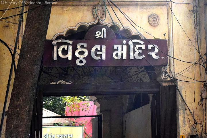 Shri Vitthal Temple