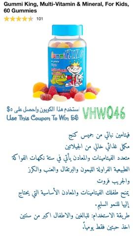 فيتامين نباتي من اي هيرب ايهيرب بالعربي iherb arab