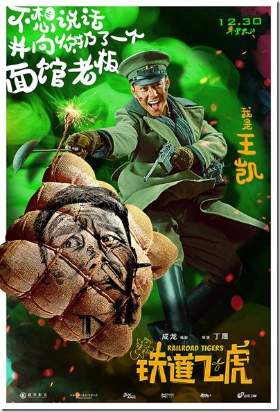 Railroad Tiger 鐵道飛虎 - Wangkai 王凱 - 范川 10