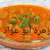داود باشا مع الطماطم والكاري داااايت