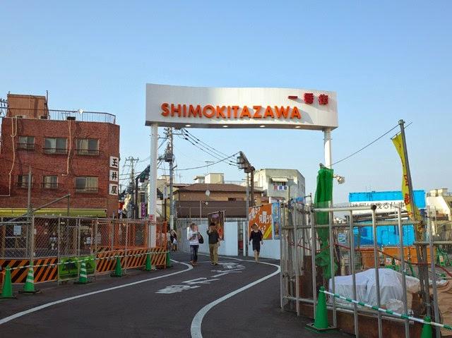下北沢一番街の入口のゲート