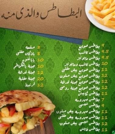 منيو مطعم فارس 1