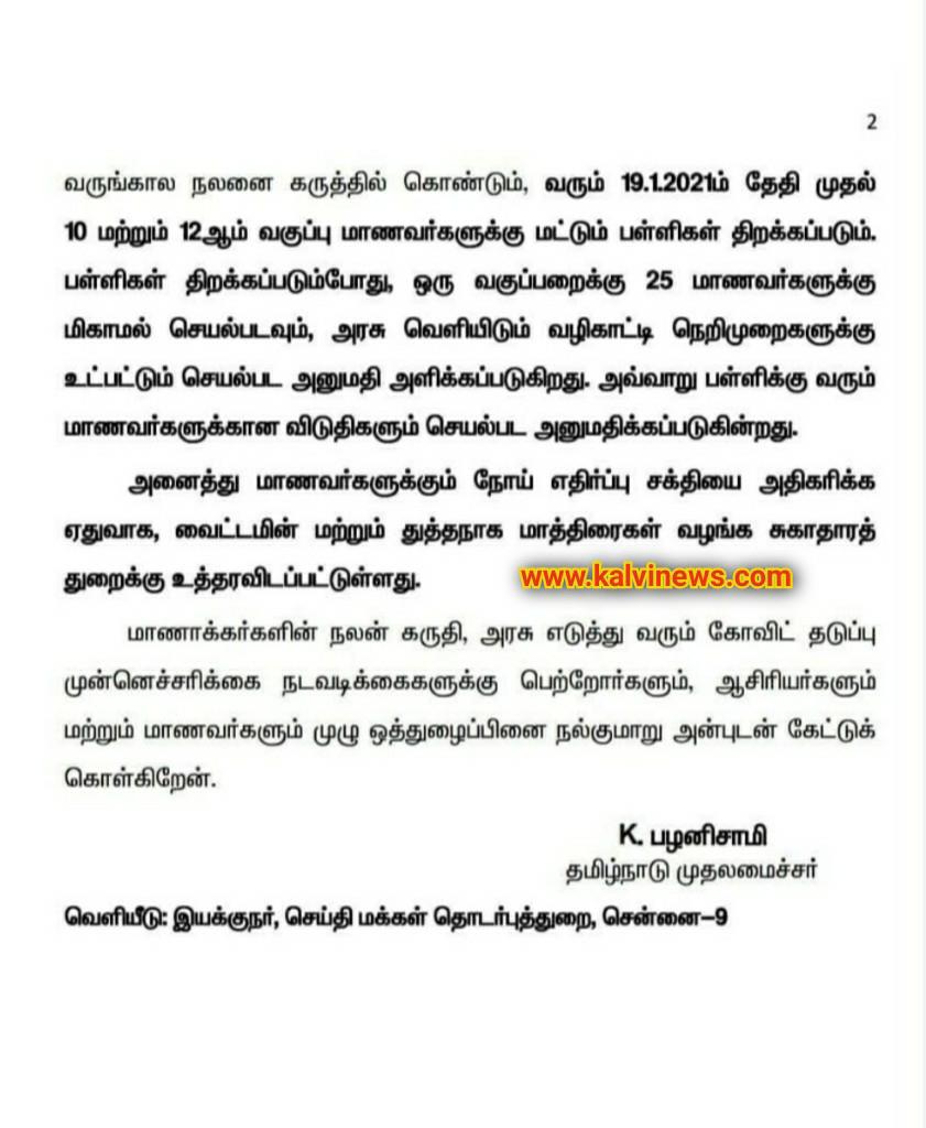 Tamilnadu Schools Reopen on 19.01.2021 - CM Press News ...