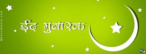 hindi-fb-1002234