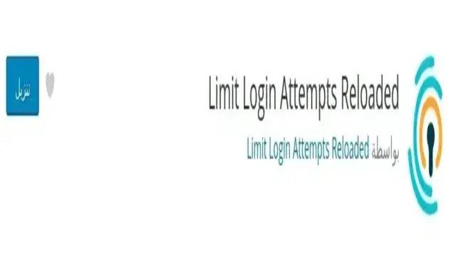 تنصيب اضافة limit-login لموقع وردبريس