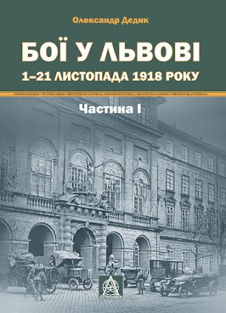 Street Fighting in Lviv. November 1–21, 1918. Part I