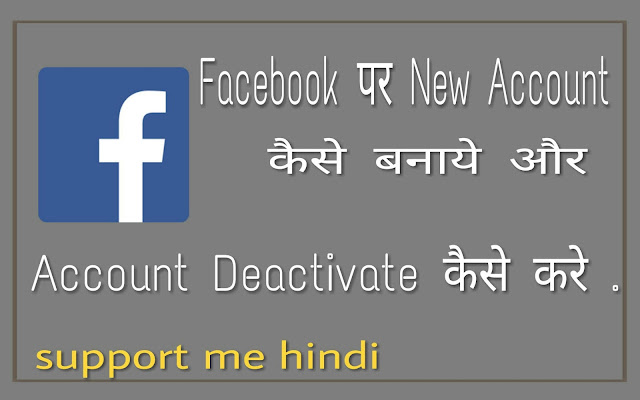 Facebook Par New Account Kaise Banaye Aur Account Deactivate Kaise Kare .