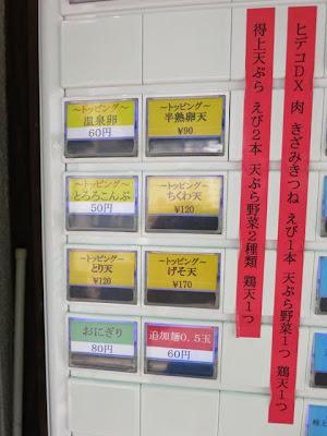 券売機の追加トッピングのボタン