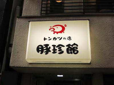 トンカツの店 豚珍館と書かれた店頭の看板